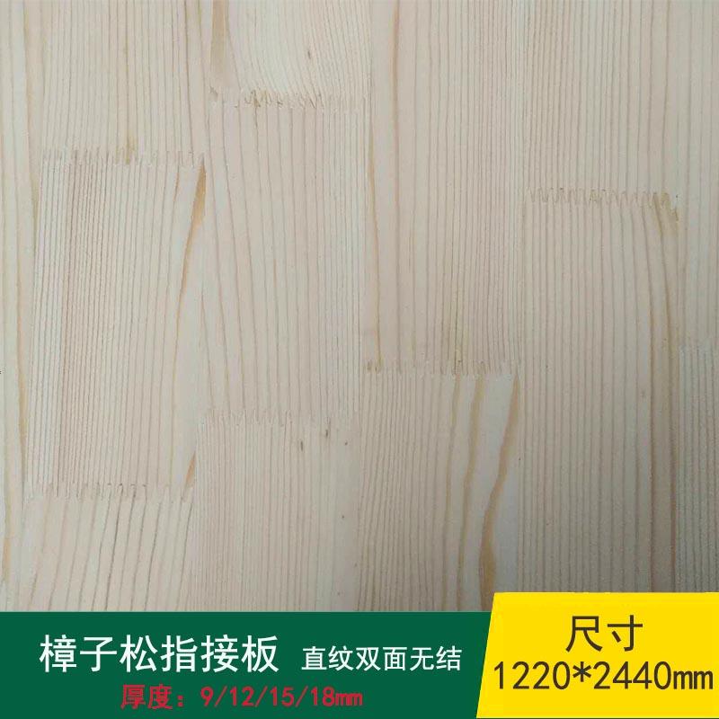 樟子松指接板 9/12/15/18mmE0級 直紋 雙面 無節 集成板
