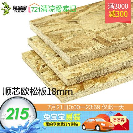 兔寶寶板材歐松板 無醛級 全能順芯細木工板18mm 加拿大進口板材