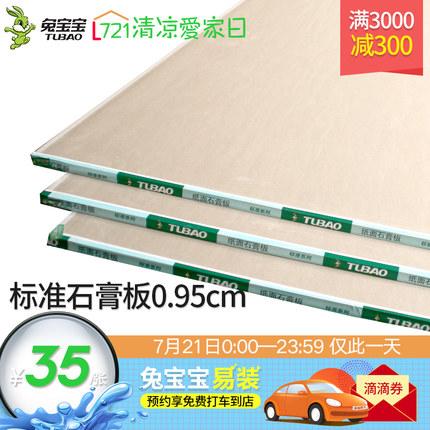 兔寶寶板材石膏板標準系列0.95cm