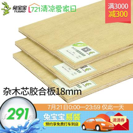 標準兔寶寶板材細木工板雜木芯多層板E0級18mm大芯板膠合板木工板