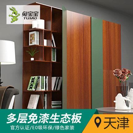 門店同款 兔寶寶板材E0級18mm多層免漆生態板衣柜家具板天津地區