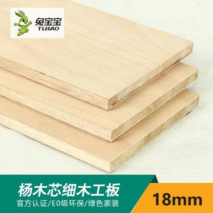 兔寶寶板材 楊木芯板E0級18mm 細木工板