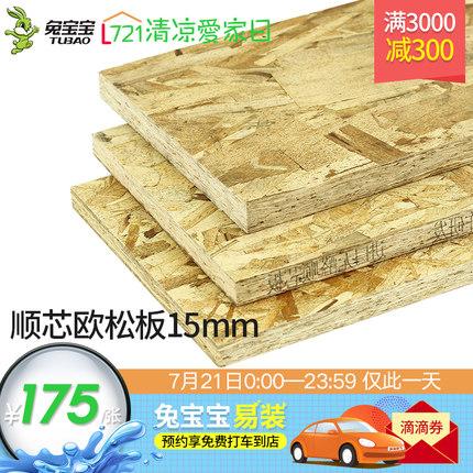 兔寶寶板材歐松板無醛級順芯裸板細木工板15mm