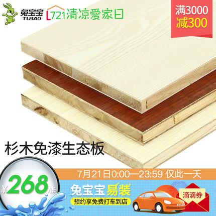 兔寶寶板材 杉木芯E0級17mm環保免漆生態板衣柜家具板材 工廠直發
