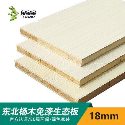 門店同款東北三省地區兔寶寶東北楊木芯增強免漆板E0級18mm生態板