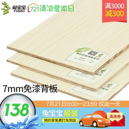 兔寶寶板材膠合板E0級7mm生態板免漆板衣柜家裝背板 單貼面多層板