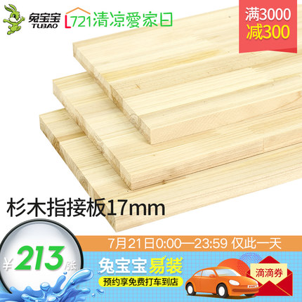 兔寶寶板材 杉木芯指接板E0級17mm雙面有節木板 集成墻板裝修板材