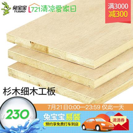 標準兔寶寶板材 杉木板E0級18mm