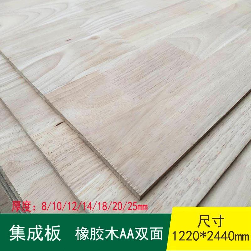 橡膠木指接板 AA雙面 E0級 9/10/12/14/18/20/25mm 集成板
