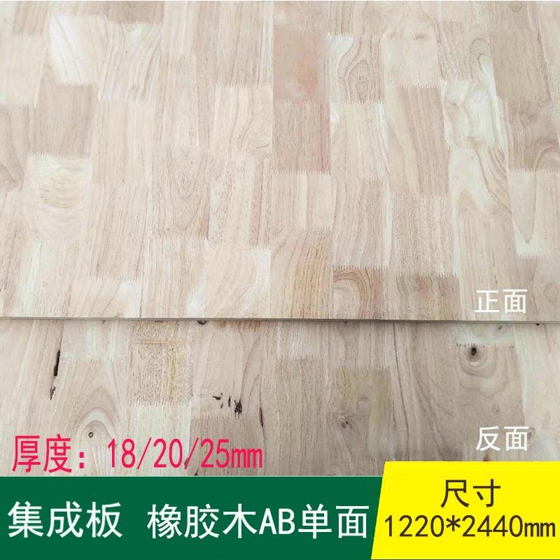 橡膠木指接板 AB單面 E0級 18/20/25mm 集成板